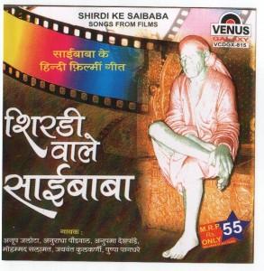 Shirdi Wale Sai Baba Album Front Cover